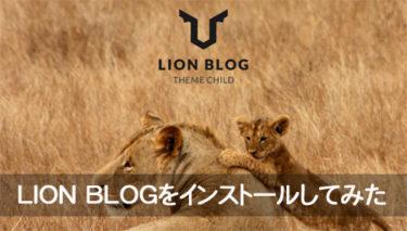【WordPress】LION BLOGをインストールしてみた-無料でおすすめ
