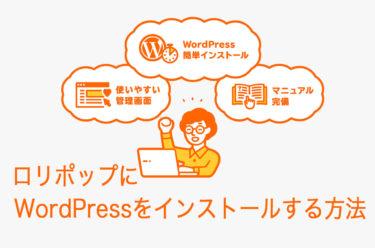 ロリポップ!にWordPressをインストールする方法