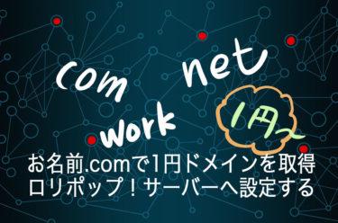 お名前.comで取得した「1円」ドメインをロリポップ!サーバーで使用する方法