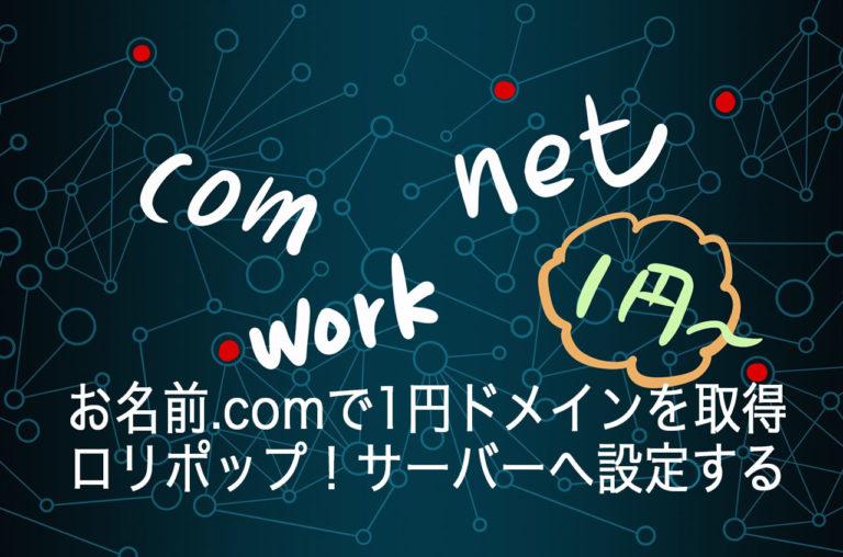 お名前.comで取得した1円ドメインをロリポップ!に使用する