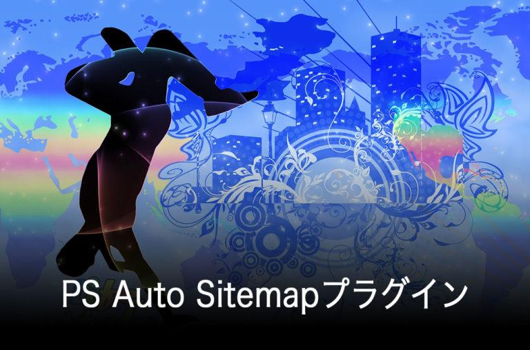 サイトマップ自動作成PS Auto Sitemapのインストールと設定