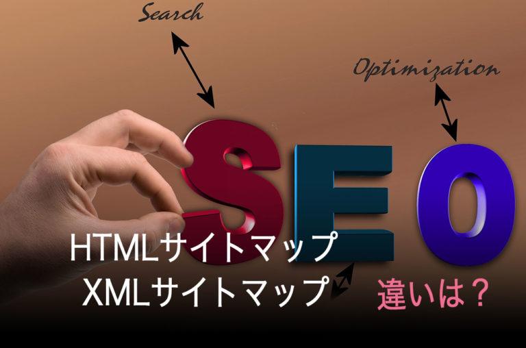 HTMLサイトマップとXMLサイトマップの違いとは?