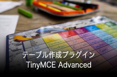 【WordPress】テーブル作成プラグインTinyMCE Advancedの使い方
