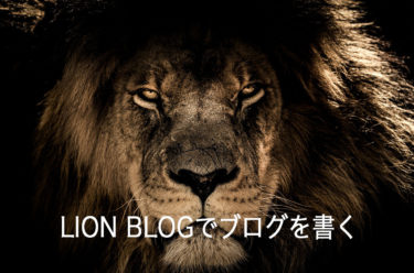 【WordPress】LION BLOGでブログを書いてみる-無料でおすすめ