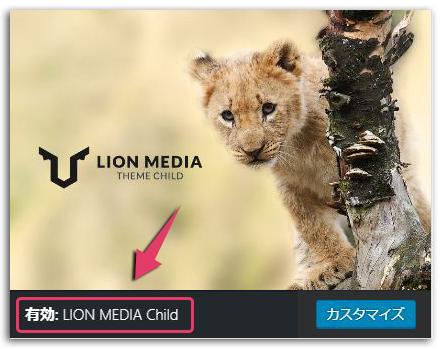 LION MEDIAカスタマイズ! 子テーマの活用