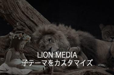 【WordPress】LION MEDIAカスタマイズ! 子テーマの活用