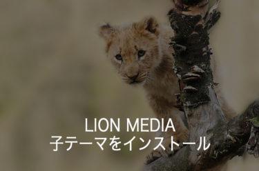 【WordPress】LION MEDIAに子テーマをインストールする方法!子テーマの活用