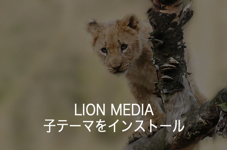 LION MEDIA子テーマインストール