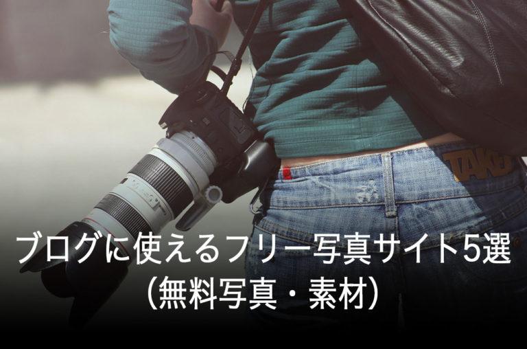 ブログに使えるフリー写真サイト5選