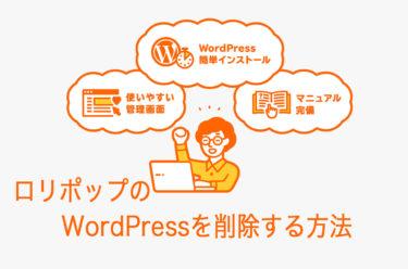 ロリポップ!のWordPressを削除する方法・詳しく解説