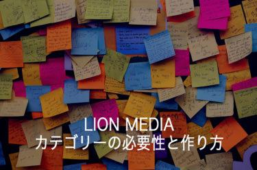 LION MEDIAのカテゴリー分類の必要性とカテゴリーの作り方