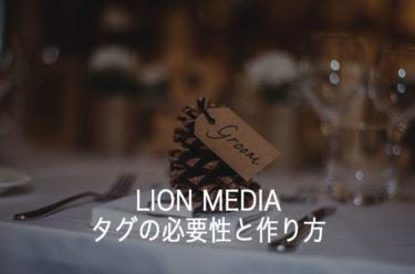 LION MEDIAのタグ分類の必要性とタグの作り方-WordPress