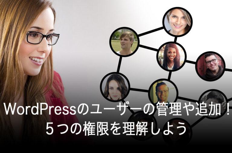 【WordPress】ユーザーの管理や追加!5つの権限を理解しよう