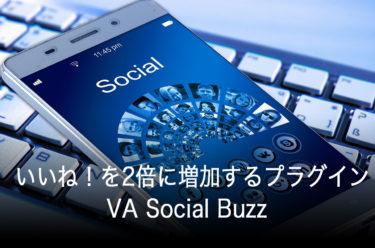 【WordPress】いいね!を2倍増加させる「VA Social Buzz」プラグイン