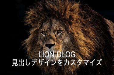 【WordPress】LION BLOGの見出しデザインをCSSでカスタマイズ