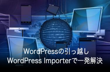 【WordPress】サーバーの引っ越しはWordPress Importerで一発解決