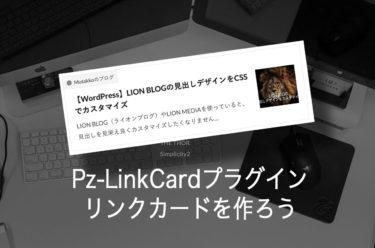【WordPress】ブログカードのPz-LinkCardプラグインでリンクカードを作ろう