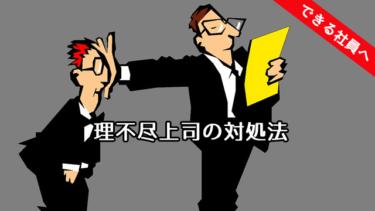 理不尽な上司の4つの特徴と対処法!ストレスをためない会社生活