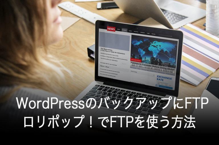 WordPressのバックアップにFTP・ロリポップ!でFTPを使う方法