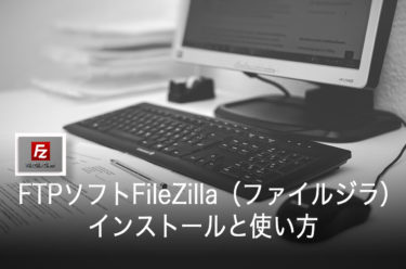 FTPソフトFileZilla(ファイルジラ)のインストールと使い方|WordPressに必須ソフト