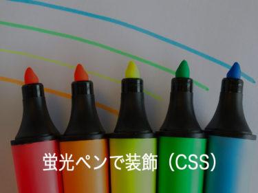 【WordPress】強調文字を蛍光ペンでラインを引いたようなCSSカスタマイズ
