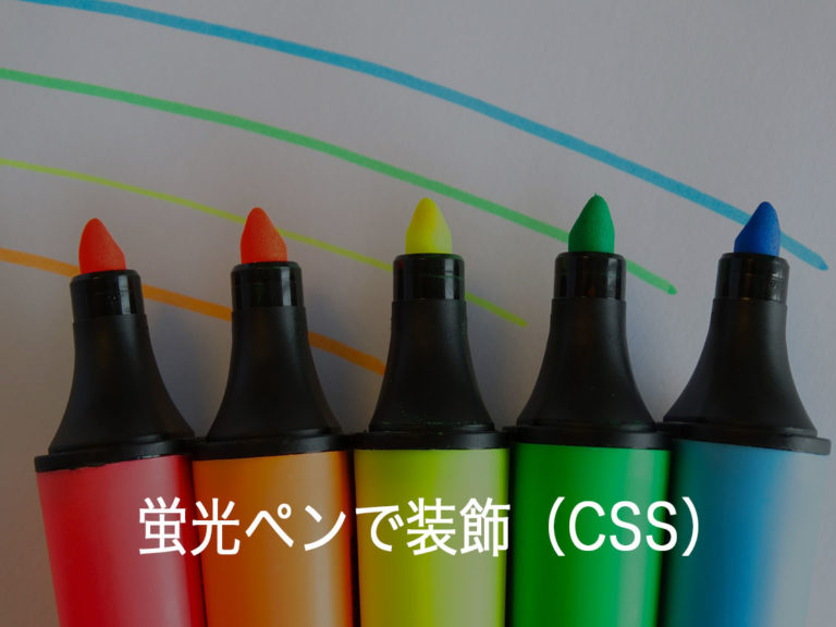 強調文字を蛍光ペンでラインを引いたようなCSSカスタマイズ