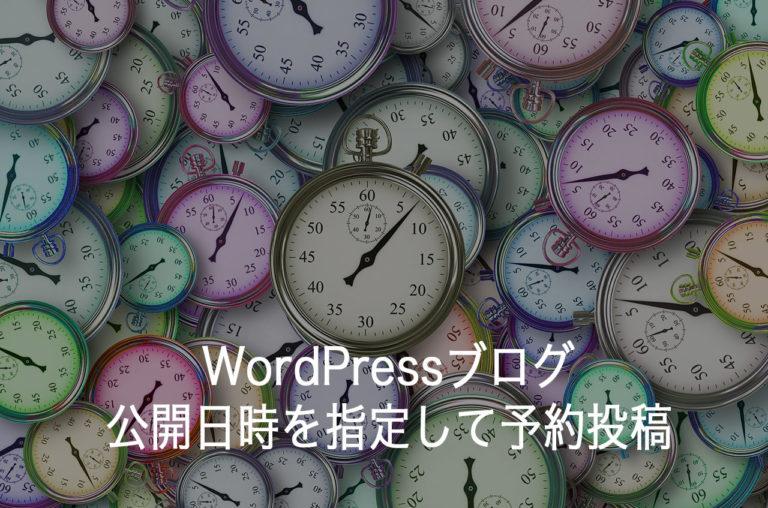WordPressブログの公開日時を指定して予約投稿する方法