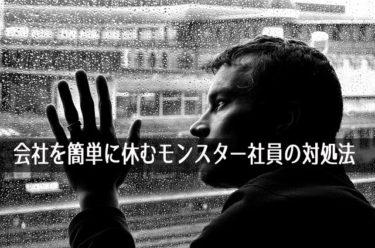 会社を簡単に休むモンスター社員の対処法~仮病?うつ病?