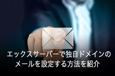エックスサーバーで独自ドメインのメールを設定する方法を初心者向けで紹介