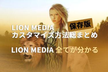 LION MEDIA(BLOG)のカスタマイズ総まとめ
