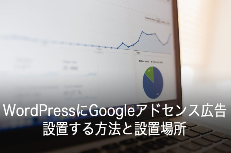 WordPressにGoogleアドセンス広告