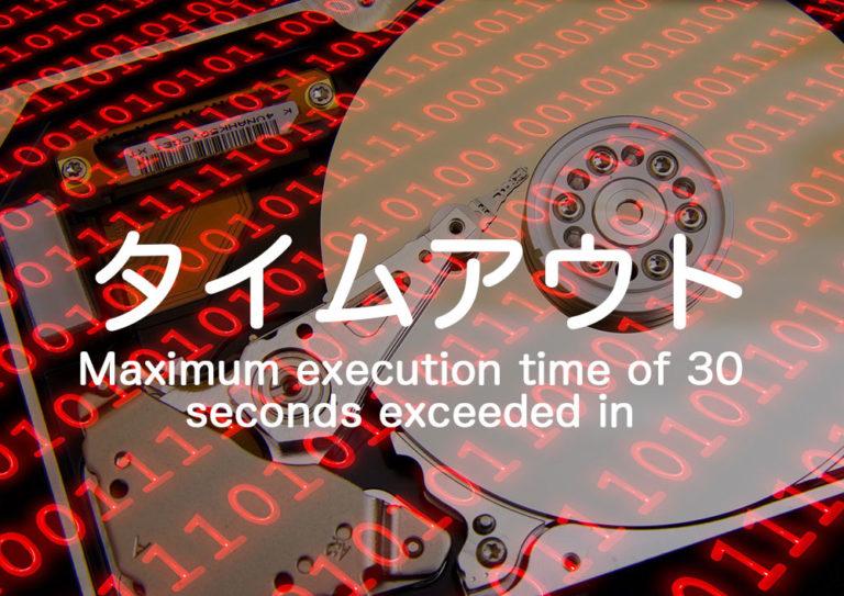 エックスサーバーで「Maximum execution time of 30 seconds exceeded in」エラーが発生した場合の対処法