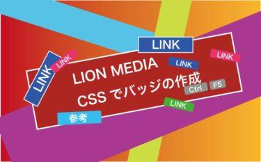LION MEDIAにCSSで「参考-LINK-キーボードキー」のバッジ(ラベル)を作成