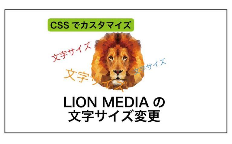 LION MEDIAの文字サイズを変更する方法-CSSでカスタマイズ