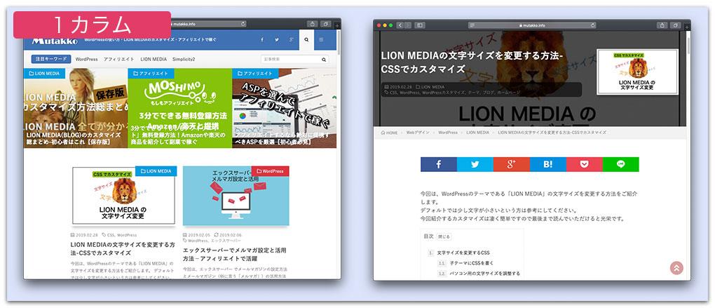LION MEDIA 基本設定編