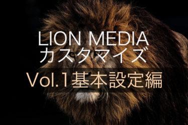 【基本設定編】LION MEDIAの標準カスタマイズ設定ページの使い方