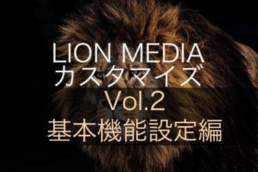 【基本機能設定編】LION MEDIAの標準カスタマイズ設定ページの使い方