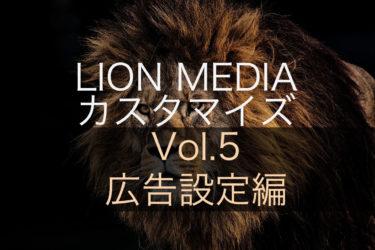 【広告設定編】LION MEDIAの標準カスタマイズ設定ページの使い方
