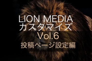 【投稿ページ設定編】LION MEDIAの標準カスタマイズ設定ページの使い方