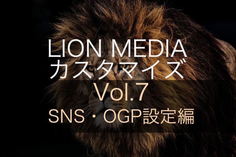 【SNS・OGP設定編】LION MEDIAの標準カスタマイズ設定ページの使い方