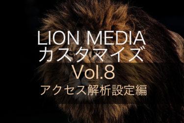 【アクセス解析設定編】LION MEDIAの標準カスタマイズ設定ページの使い方