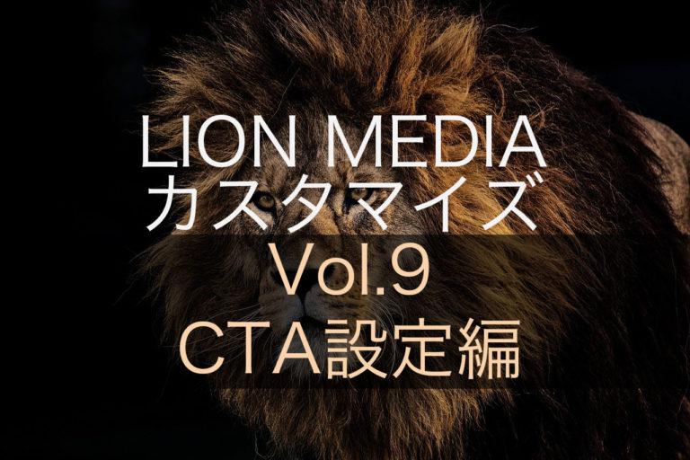 【CTA設定編】LION MEDIAの標準カスタマイズ設定ページの使い方