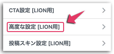 LION MEDIA カスタマイズ