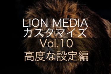 【高度な設定編】LION MEDIAの標準カスタマイズ設定ページの使い方