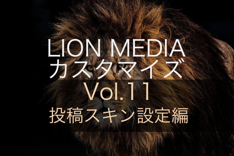 【投稿スキン設定編】LION MEDIAの標準カスタマイズ設定ページの使い方