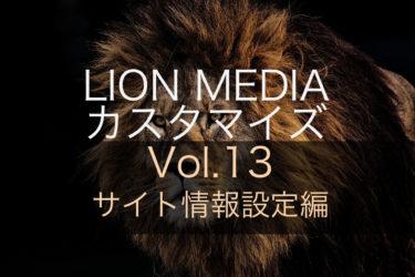 【サイト基本情報設定編】LION MEDIAの標準カスタマイズ設定ページの使い方