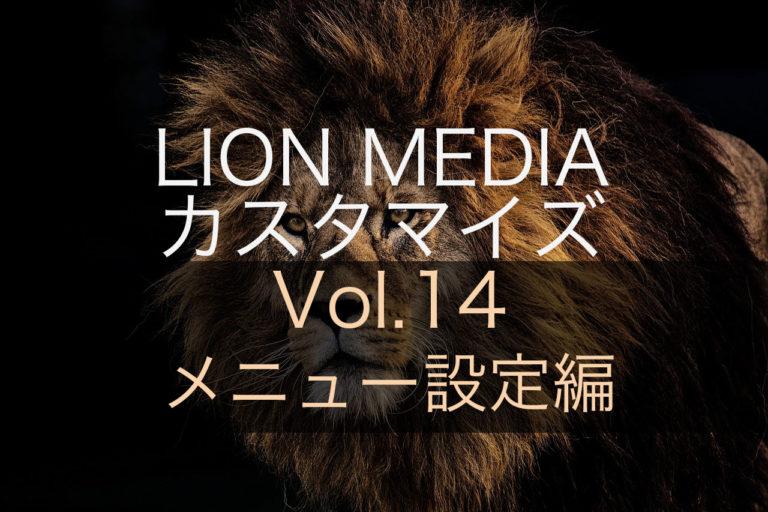 【メニュー設定編】LION MEDIAの標準カスタマイズ設定ページの使い方