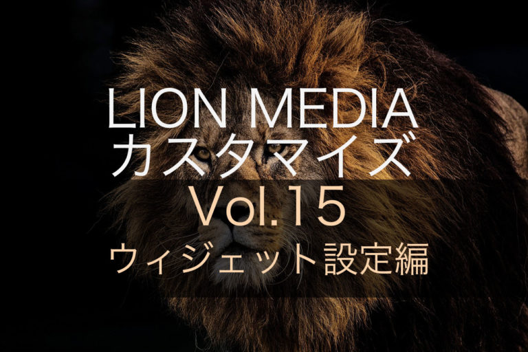 【ウィジェット設定編】LION MEDIAの標準カスタマイズ設定ページの使い方