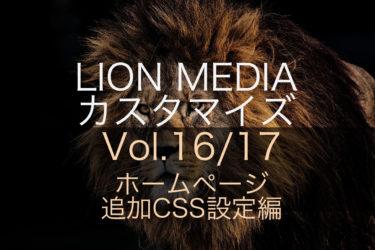 【ホームページ/追加CSS設定編】LION MEDIAの標準カスタマイズ設定ページの使い方
