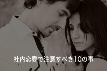 社内恋愛で注意すべき10の事-気をつけよう